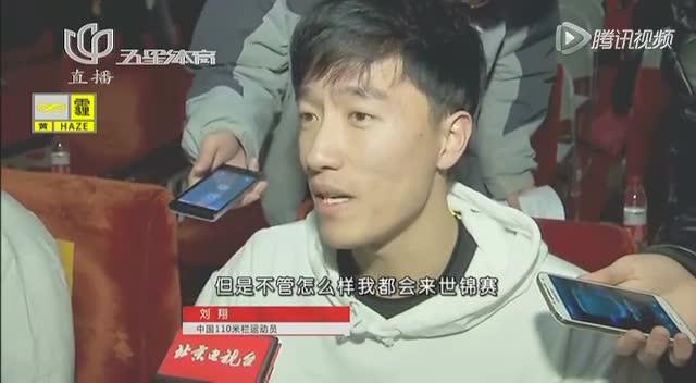 刘翔任大使  北京田径世锦赛倒计时200天截图