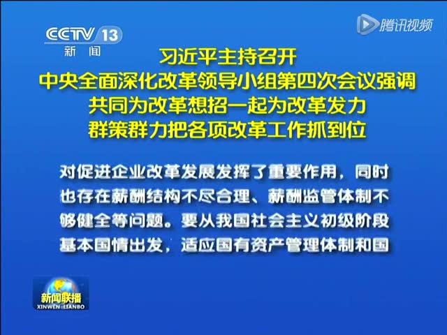 习近平主持召开中央深化改革领导小组第四次会议截图