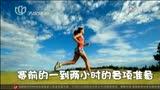 视频:上海马拉松将开跑 应注意运动量和营养
