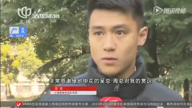 吕征今日跟队训练  渴望在申花再创辉煌截图