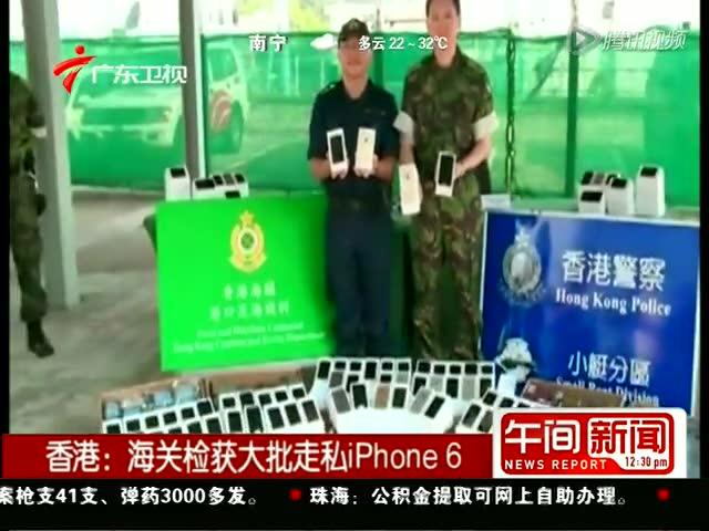 香港海关检获百余部iPhone 6 牙膏茶叶盒中全是手机截图