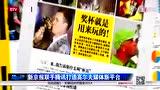 视频:新京报联手腾讯打造高尔夫媒体新平台