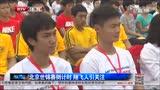 视频:刘翔出席北京世锦赛活动 承诺肯定参与