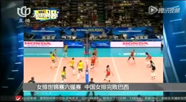 女排世锦赛六强赛  中国女排完败巴西截图