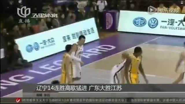 辽宁14连胜高歌猛进  广东大胜江苏截图