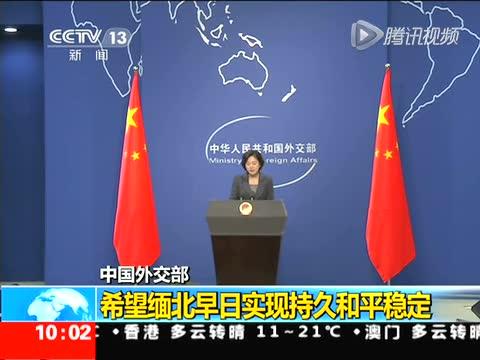外交部:希望缅北早日实现持久和平稳定截图
