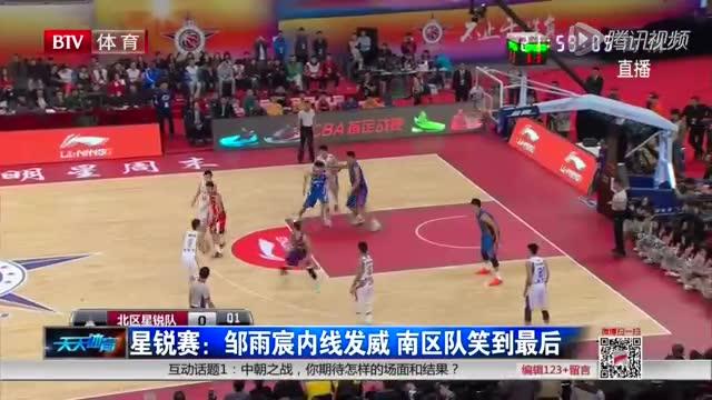 星锐赛:邹雨宸内线发威  南区队笑到最后截图