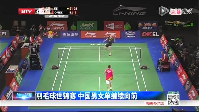 羽毛球世锦赛  中国男女单继续向前截图
