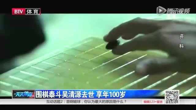 围棋泰斗吴清源去世  享年100岁截图
