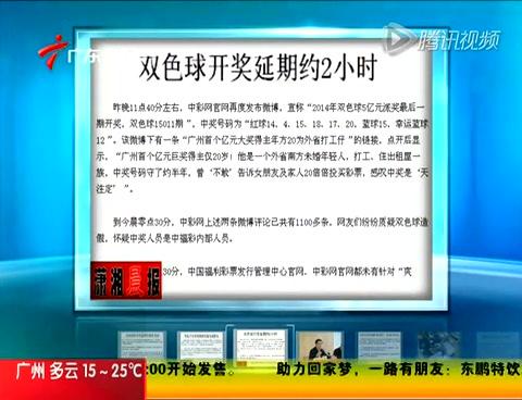 """福彩推迟开奖2小时后公布中奖信息疑""""造假"""" 官方称通讯故障截图"""