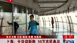 视频:上海元旦迎新跑 10万市民参与