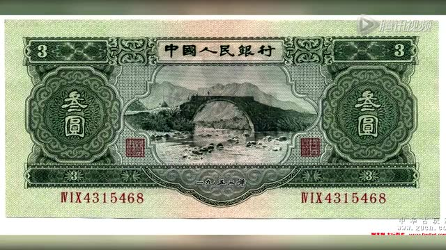 3元人民币图片走红网络 实为第二套人民币截图