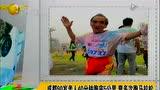 视频:成都90岁老人40分钟跑完5公里