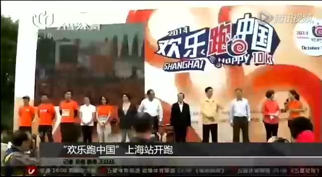"""视频:""""欢乐跑中国""""上海站开跑"""