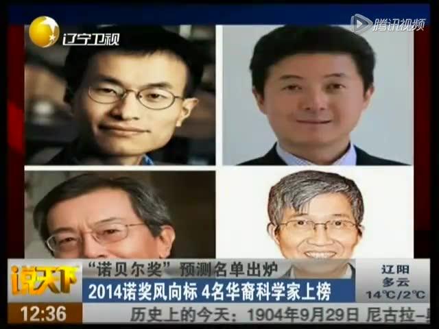2014诺奖风向标  4名华裔科学家上榜截图