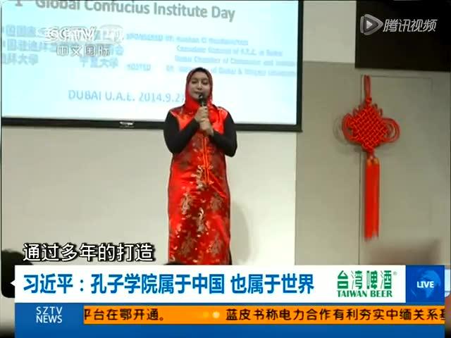 习近平:孔子学院属于中国 也属于世界截图