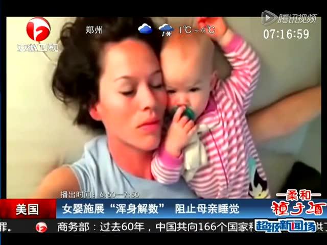 女婴施展浑身解数阻止母亲睡觉 骑其头上放臭屁截图