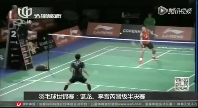 羽毛球世锦赛:谌龙、李雪芮晋级半决赛截图