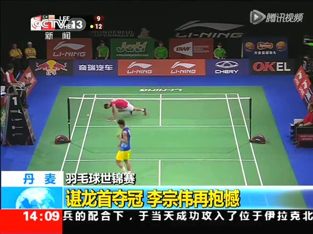 羽毛球世界赛谌龙首夺冠李宗伟再抱憾截图