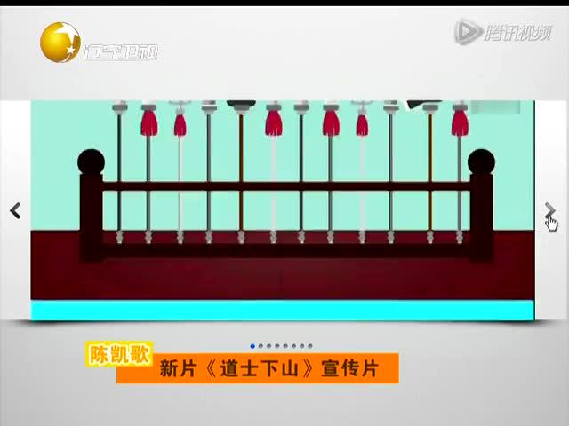 陈凯歌 新片《道士下山》宣传片截图