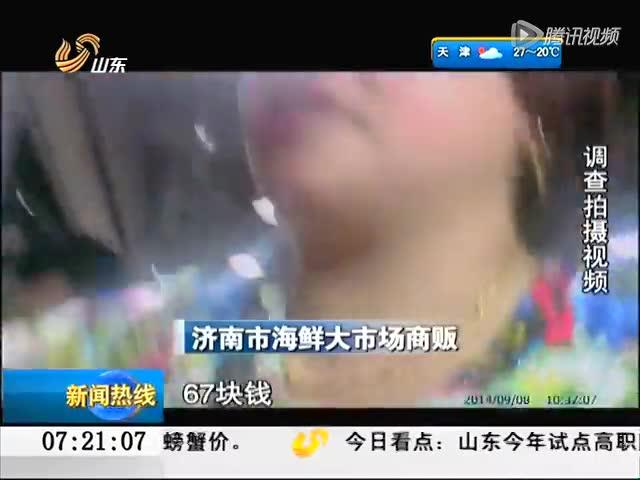 资料视频:记者暗访商贩卖螃蟹 超重塑料袋价值15元截图