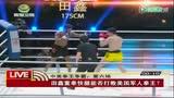 视频:中美拳王争霸第六场 田鑫vs安东尼奥