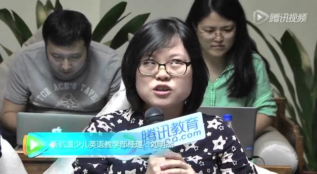 新航道少儿英语教学部经理:刘明杰截图