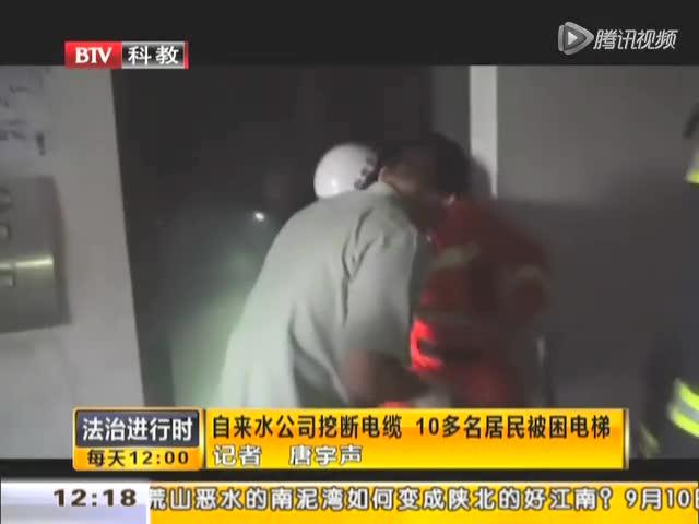 北京一自来水公司挖断电缆 11名居民被困电梯截图