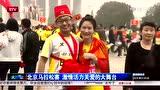视频:北京马拉松赛 激情活力关爱的大舞台