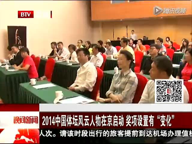 2014中国体坛风云人物在京启动截图