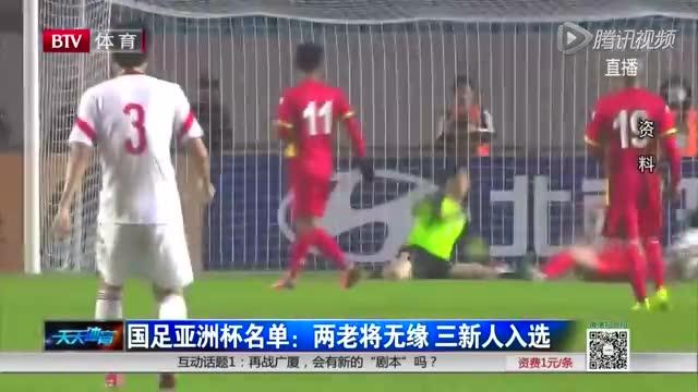 国足亚洲杯名单:两老将无缘  三新人入选截图