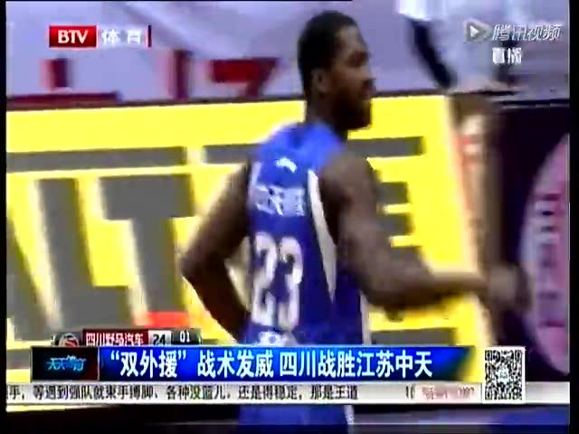 【集锦】CBA第5轮:慈世平菲巴发威 四川擒江苏获两连胜截图