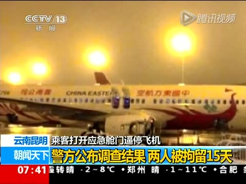 乘客强行打开应急舱门逼停飞机 导游一旁煽动被拘截图