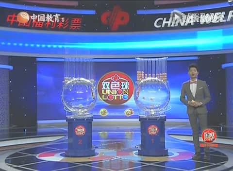 开心双色球 中国福利彩票第2014150期开奖公告截图