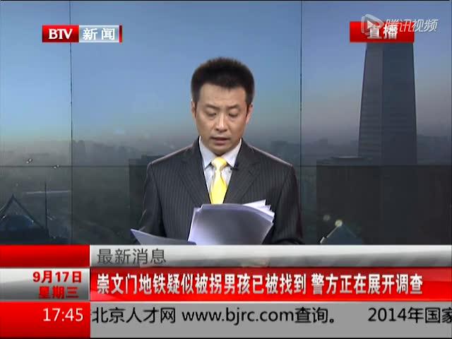 北京地铁疑似被拐小孩找到