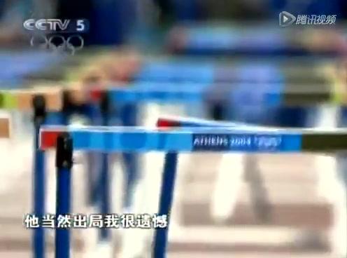 刘翔2004雅典夺冠全纪录 飞人12秒91创中国奇迹截图