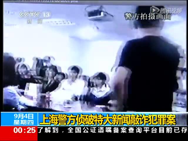 上海侦破新闻敲诈案:21世纪网主编等人被抓捕截图