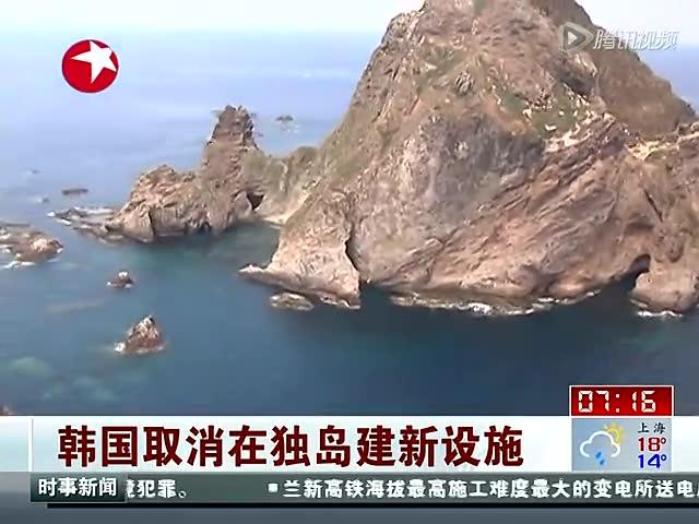 韩国取消在独岛建新设施截图
