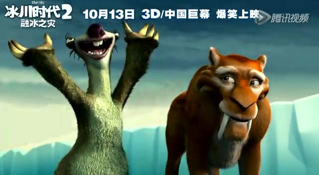 3D《冰川时代2》中文预告 黄磊多多加盟配音截图
