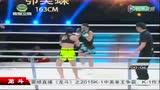 视频:中国女拳王出击 对手满脸鲜血遭完爆