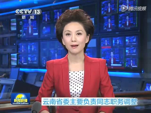 中共中央:李纪恒任云南省委书记 秦光荣另有任用截图