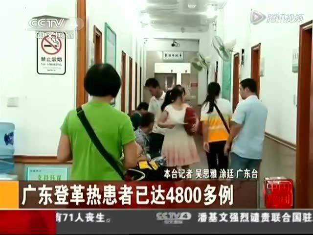 广东登革热患者已达4800多例截图