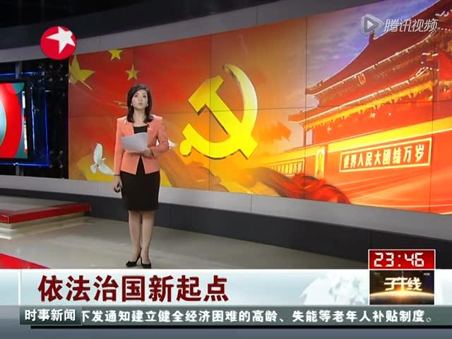 全会审议通过中纪委关于李东生等严重违纪问题的审查报告截图