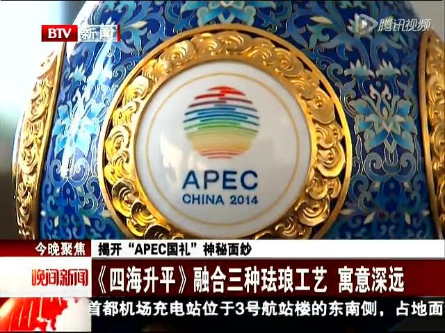 习近平夫妇赠APEC领导人3件国礼揭开神秘面纱截图