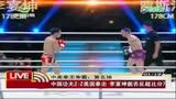 视频:中美拳王争霸第五场 李彦坤vs贾斯汀