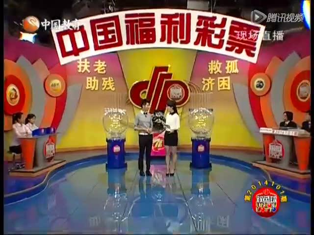 开心双色球 中国福利彩票第2014101期开奖公告截图