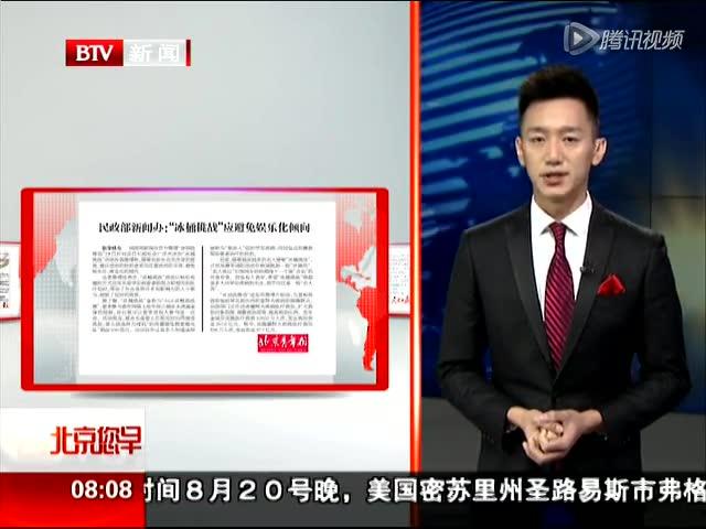 民政部新闻办:冰桶挑战应避免娱乐化倾向截图