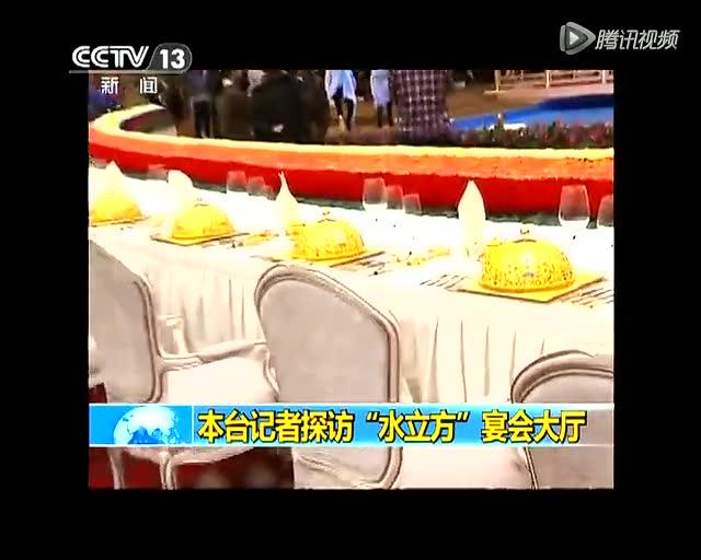 """央视记者探访""""水立方""""APEC宴会大厅截图"""