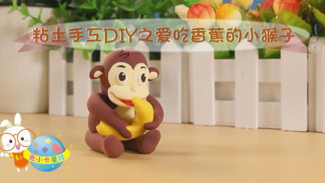 十二生肖系列手工diy超轻粘土小猴子
