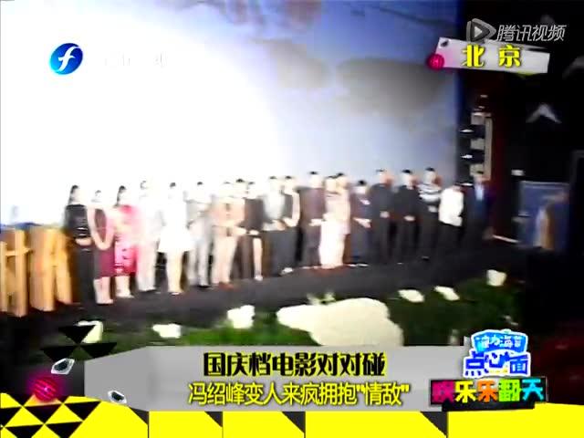 国庆档电影对对碰 冯绍峰变人来疯拥抱情敌截图
